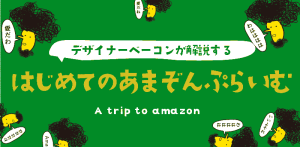 【2020】Amazonプライムメリットをデザイナーが解説!やめた人の感想も!