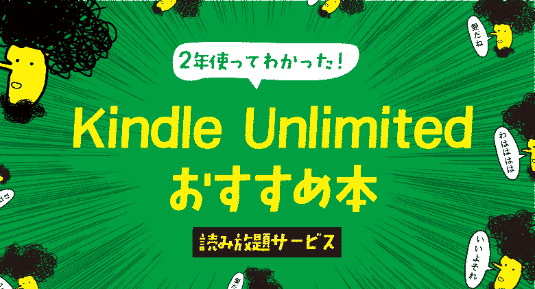 Kindle Unlimitedおすすめ本