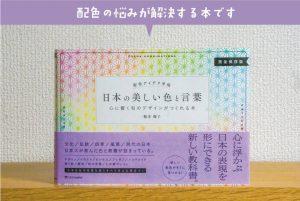 日本の美しい色と言葉レビュー!配色の悩みが解決&デザインの言語化がうまくなる本です!
