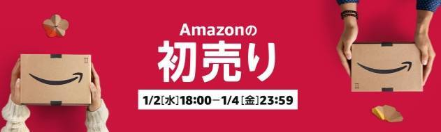 Amazon初売りセール!
