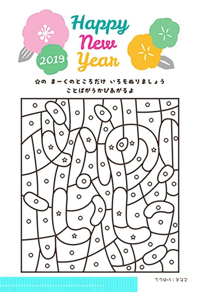 年賀状 クイズ 2020