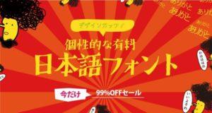 個性的な有料日本語フォントが99%OFFセールです【デザイン事例作りました】(PR)