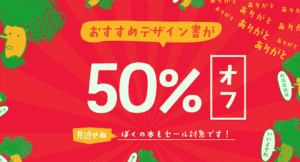 質の高いデザイン書が50%オフセールなので解説します!7/30まで!
